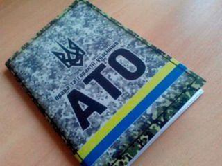 Додаткова оплачувана відпустка  учасникам АТО