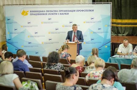 VIII пленум Вінницької обласної організації Профспілки працівників освіти і науки