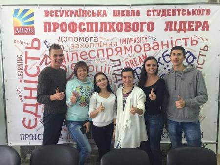 Всеукраїнська школа студентського профспілкового лідера на Кіровоградщині.