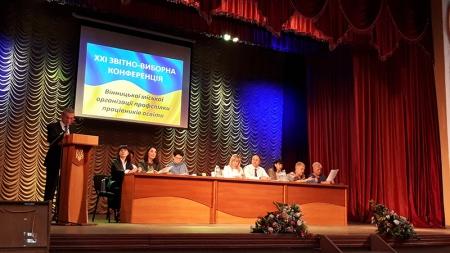 ХХІ звітно- виборна конференція у м.Вінниця
