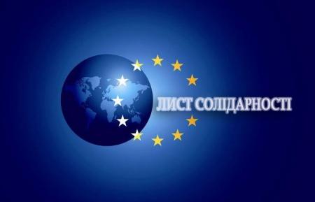 Звернення європейських профспілок освіти щодо законопроектів, які порушують права працівників