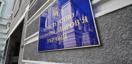 Рекомендації МОЗ України