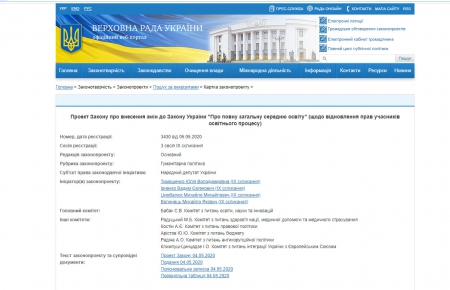 Зареєстровано законопроект № 3430, який передбачає скасування дискримінаційних норм щодо педагогів -пенсіонерів