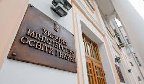 Відповідь Міністерства освіти і науки України щодо забезпечення державного захисту педагогічних, науково-педагогічних та інших працівників закладів освіти
