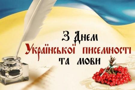 Щиро вітаємо вас з Днем української писемності та мови.