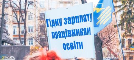 МОН: вимоги Профспілки підтримуються