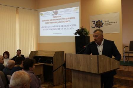 Серпнева конференція «Освіта України 30 без бар'єрів: вектор якості та успіху»