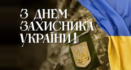 Вітання з Днем захисників та захисниць України та з Покровою Пресвятої Богородиці